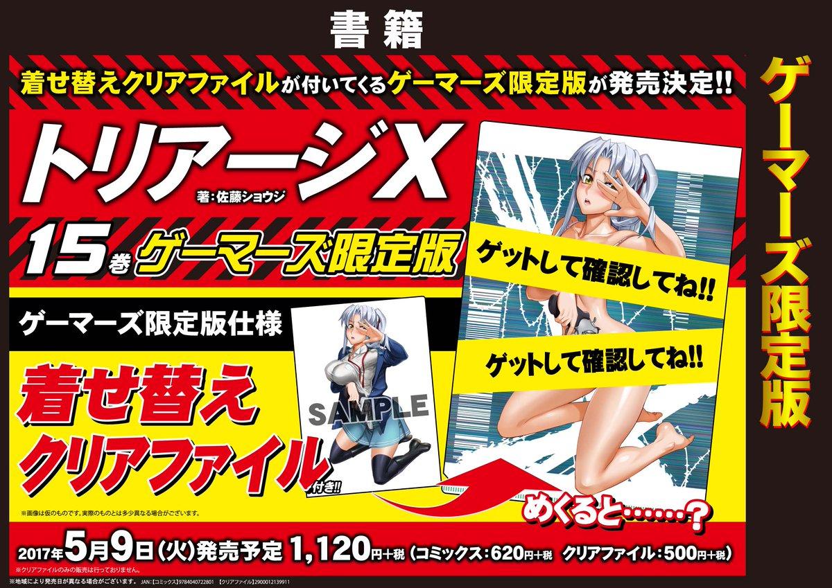 【書籍】「トリアージX」第15巻・「おしおきエクスキュート」第2巻、ゲーマーズ限定版!それぞれ『着せ替えクリアファイル』