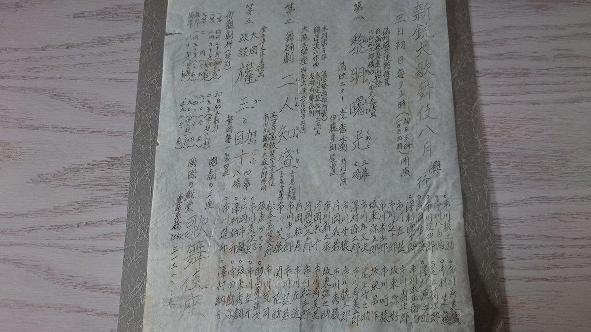 手元にある、戦前の歌舞伎座での新鋭大歌舞伎八月興行のチラシ。満州国大使館推薦の日満親善建同物語「黎明曙光」(構成・川口松