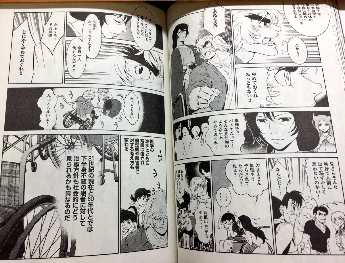 今まで読んだ漫画で一番感動したシーン。ヤングブラックジャック4巻より。ガチ泣きした。この考えが少しでも多くの日本人に広が