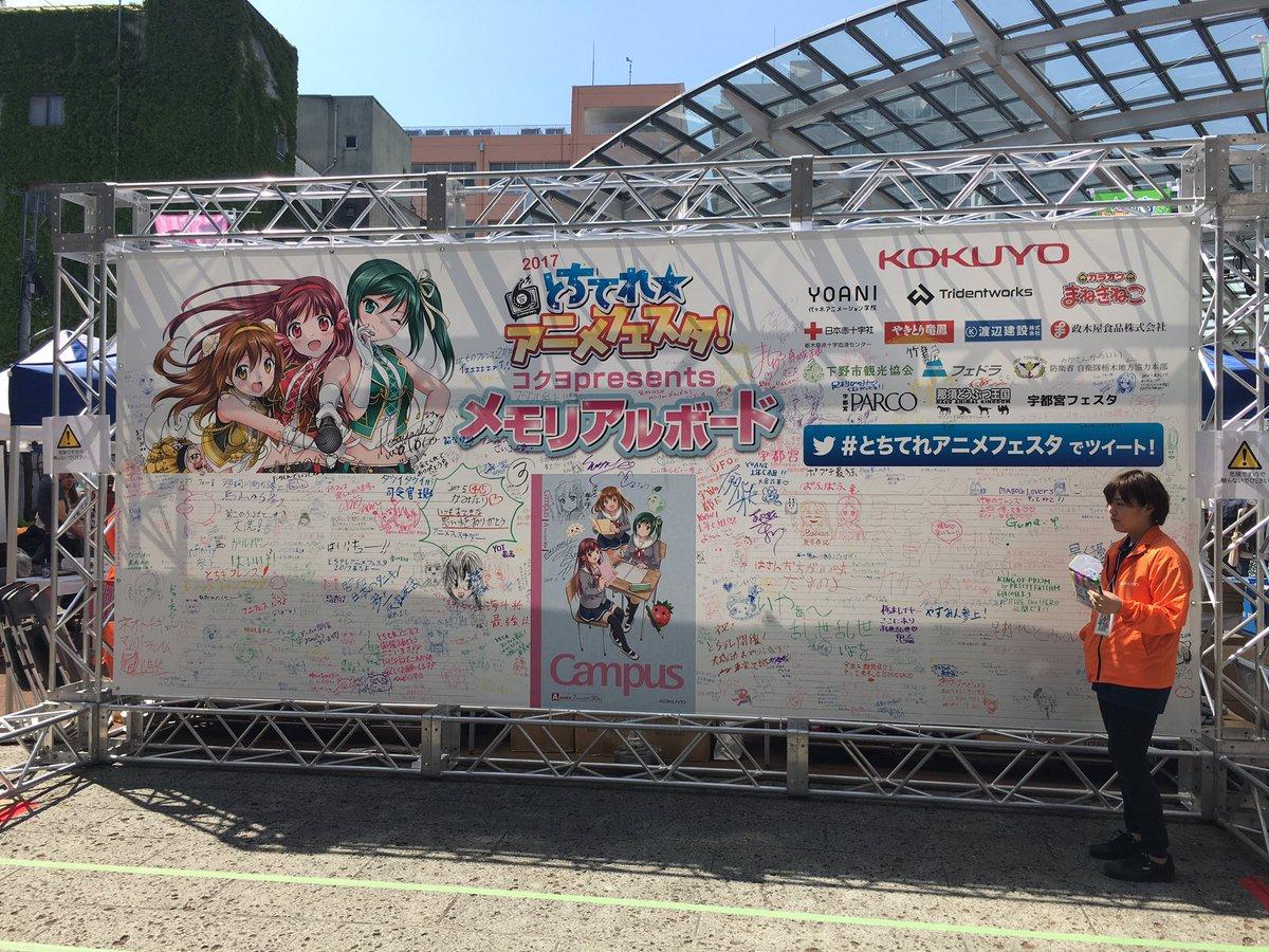 5/4〜5/5に #とちテレアニメフェスタ に参加しました。5/4はガルパン吉岡麻耶さんと杉山P、セハガール田中真奈美さ