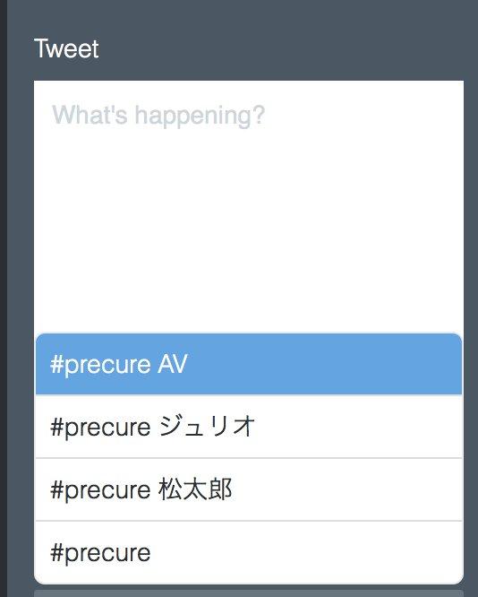だれだ  #precure 松太郎なんてタグつけてんの  #precure