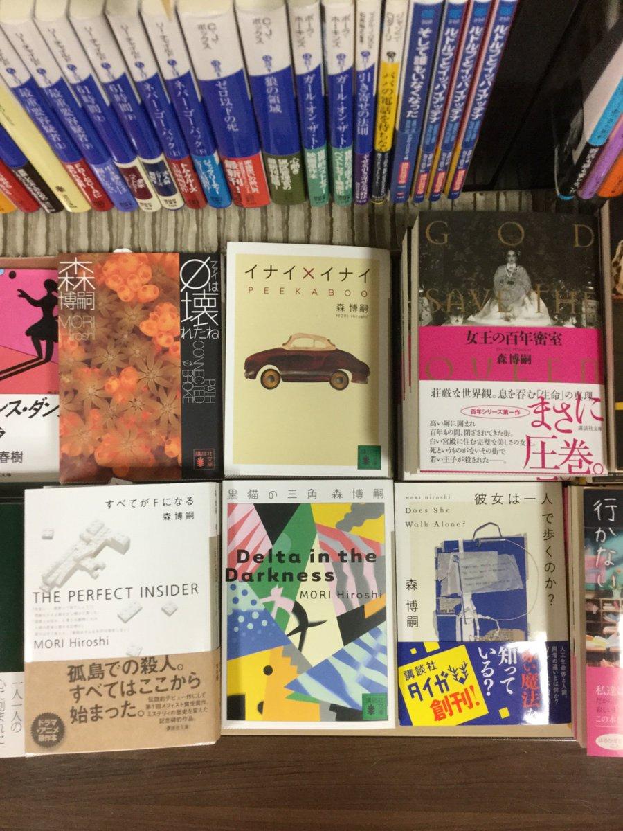講談社文庫売り場にてひっそりこっそり森博嗣先生スターターフェアを開催中 各シリーズの第1作目を集めました デビュー作でも