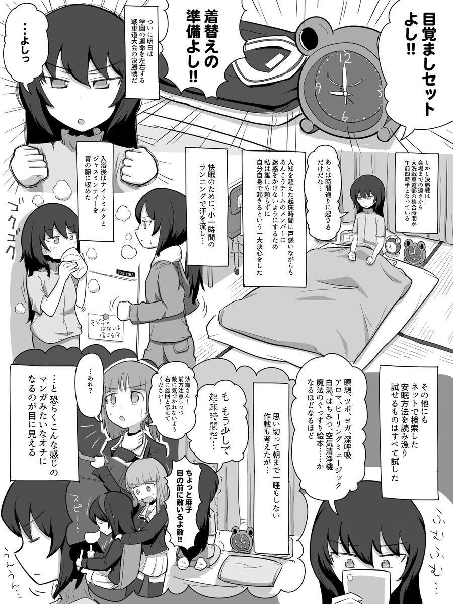 冷泉麻子 朝の戦い#ガルパン