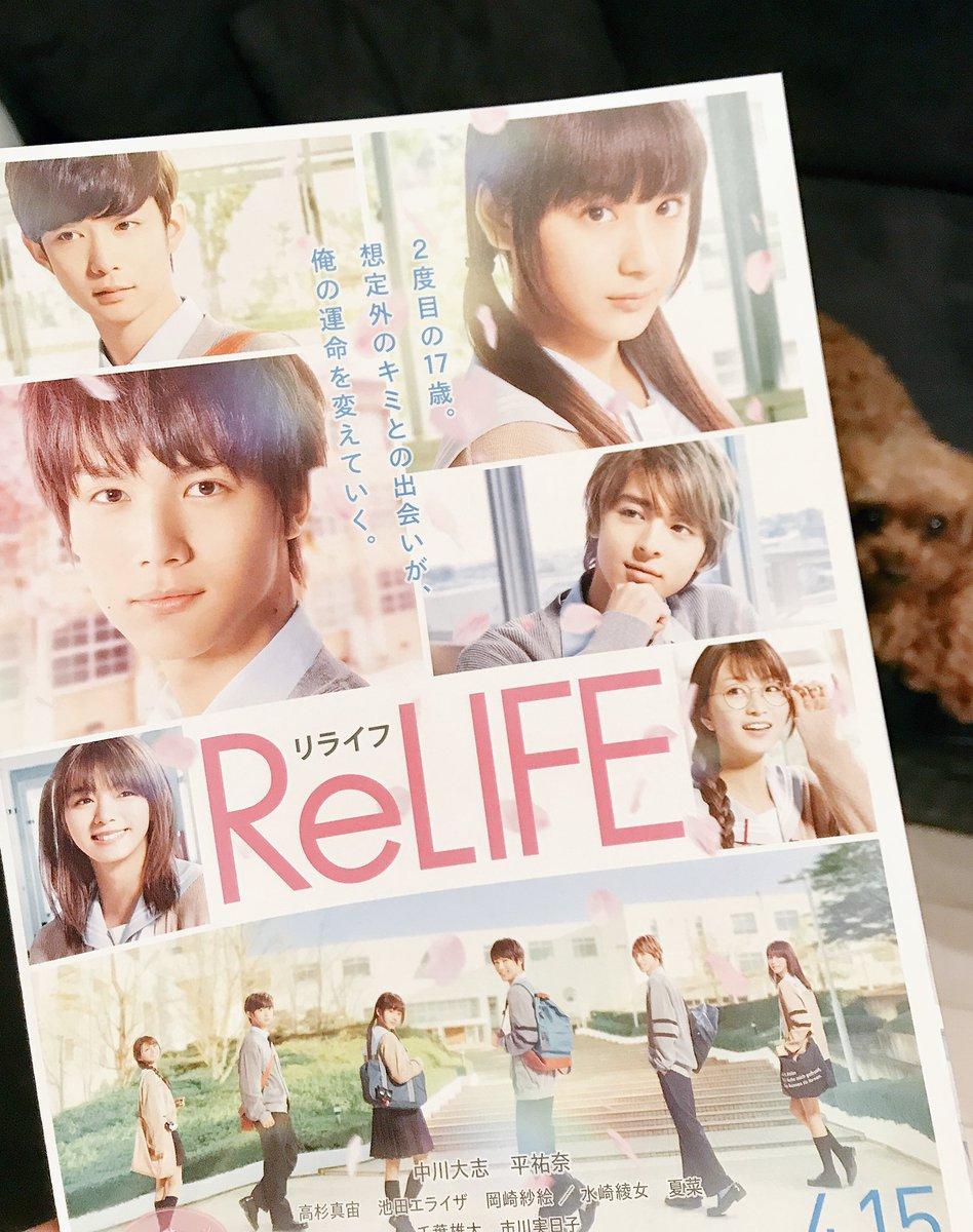 妹が出演する映画『Re LIFE』を観てきた。就職先の辛い出来事に絶望して退職、27歳無職の男性が社会復帰プログラム、リ