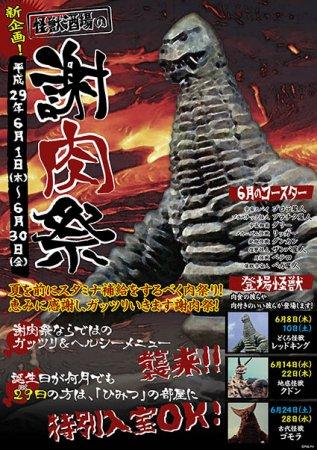 【川崎店】新企画!怪獣酒場の「謝肉祭」開催! 6月の怪獣酒場に来る怪獣の情報がもう出てた!レッドキングとゴモラ、そして今