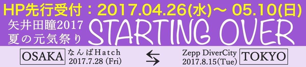 test ツイッターメディア - 矢井田瞳がお届けするスペシャルライブ「夏の元気祭り」。 間もなくHP限定先行が終了となります。 この機会にゼヒっ!  大阪・7月28日(金) なんばHatch 東京・8月15日(火) Zepp DiverCity https://t.co/09G9V5xJ5C   (スタッフK) https://t.co/WBzq9YERJw