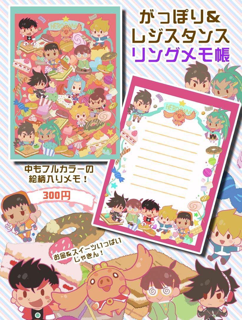 【ヒーローバンク】リングメモ帳 【通販開始】HobiAni箱で出したグッズの通販を開始します!こちらから~!↓