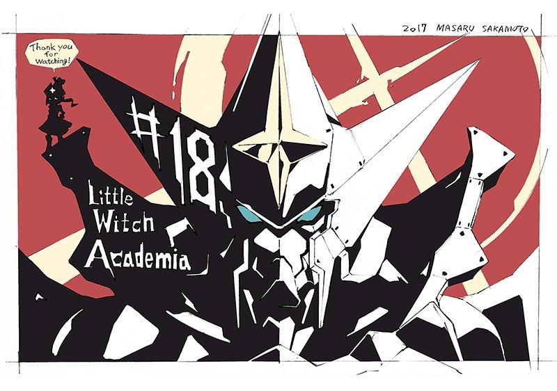 TVアニメ『リトルウィッチアカデミア』各話イラストを公開!!第18話は「坂本勝」さんに描いて頂きました!!グランシャリオ
