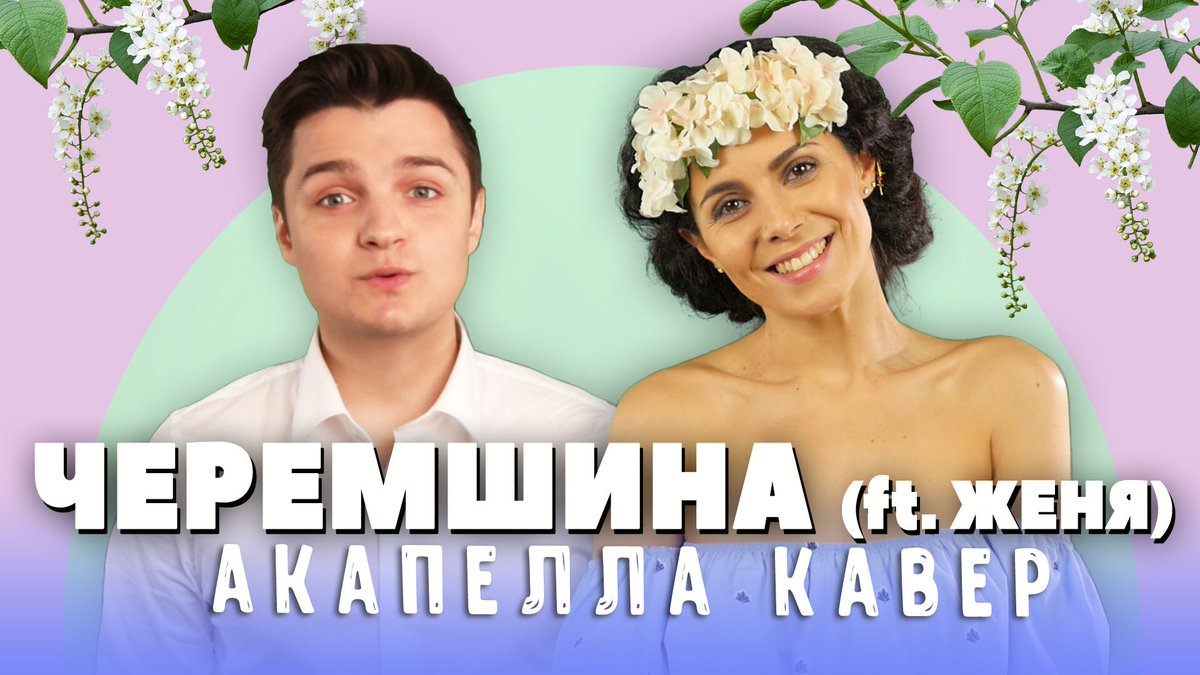 Одна из моих любимыхи песен «Черемшина». За акапелла-версию спасибо @jack_belozerov. А какие песни любите вы????? https://t.co/q12MsKk8Lr
