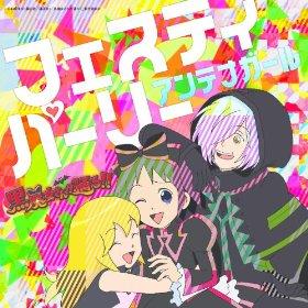 NowPlaying テレビアニメーション「黒魔女さんが通る!!」主題歌 フェスティパーリー / アンテナガール (AL
