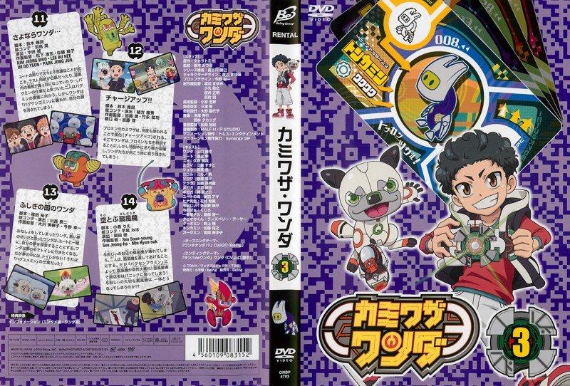 カミワザ・ワンダ Vol.3