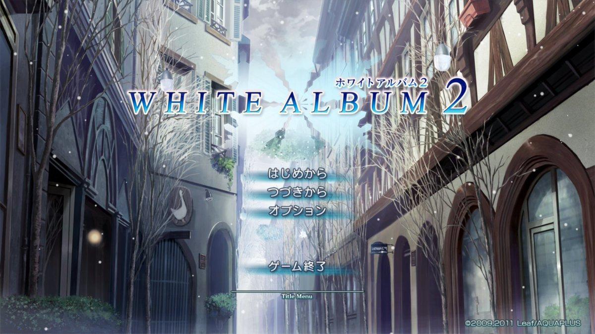 今日からwhite albumやっていきます。これの次はサクラノ詩かな