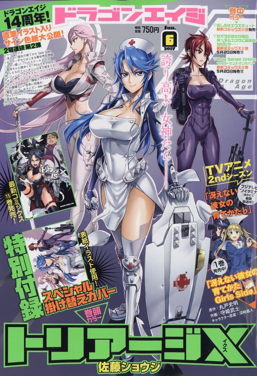 Dragon Age Juin 2017 - Triage X // 月刊ドラゴンエイジ 2017年6月号 【表紙&am