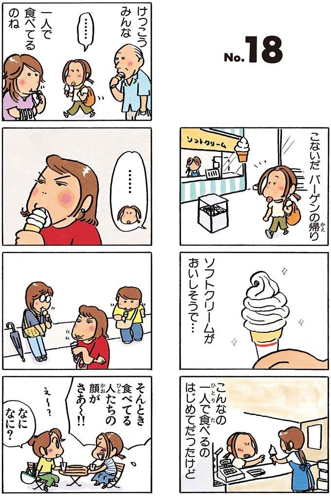 アイスを食べてる人の内面は、こう。#あたしンち (12巻no.18)#アイスクリームの日