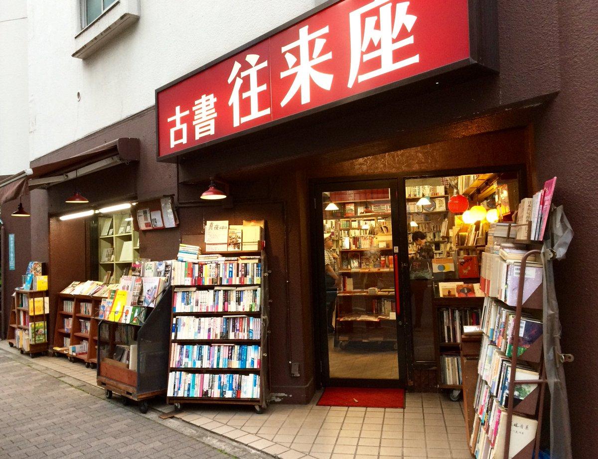 池袋にある古書往来座。この店はサブカルチャー感満載でえらい盛り上がり。星新一、忌野清志郎、黒澤明、月刊スヌーピー、 YM