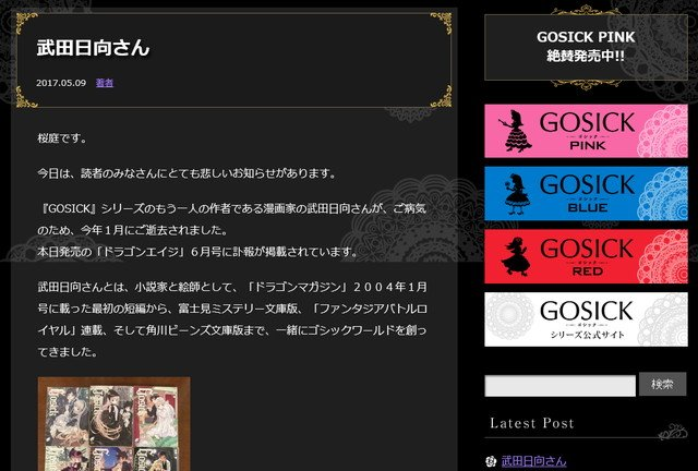 test ツイッターメディア - 今年1月に亡くなっていたとのこと。ブログでは桜庭さんから武田さんへの感謝の言葉がつづられています  「GOSICK」「異国迷路のクロワーゼ 」の漫画家・武田日向さん病死、作家・桜庭一樹さんが明かす https://t.co/2SSBgFKkWw @itm_nlabentaから https://t.co/lxliGyDYjE