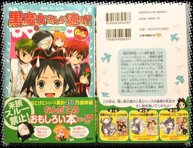 石崎洋司先生の『6年1組 黒魔女さんが通る‼︎ 03ひみつの男子会⁉︎』の見本が届きました。亜沙美先生と駒形先生と共に挿
