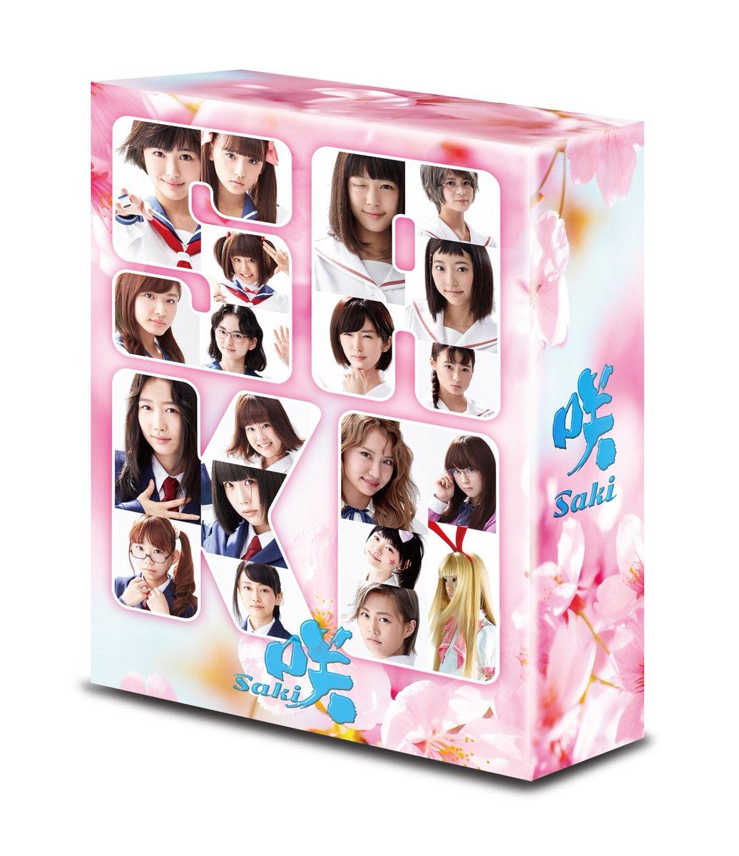 映画『咲-Saki-』のジャケット写真が完成しました😆☆【Blu-ray 完全生産限定版】☆【Blu-ray、DVD通常