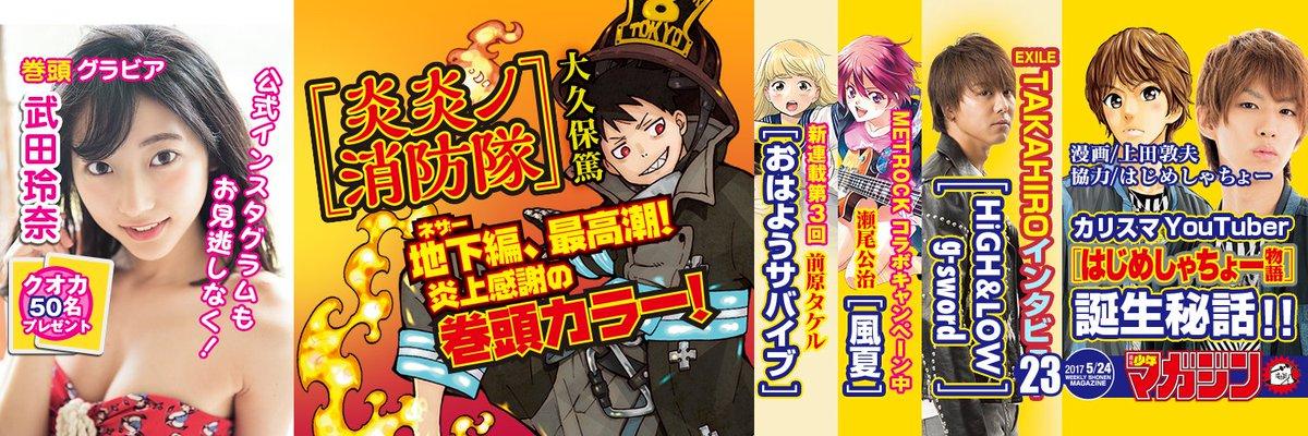 <RT歓迎>Twitterカバーを23号にしたよ!週刊少年マガジンは明日発売!#はじめしゃちょー #武田玲奈