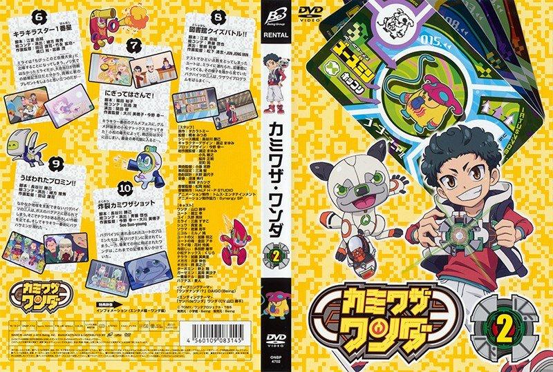 カミワザ・ワンダ Vol.2