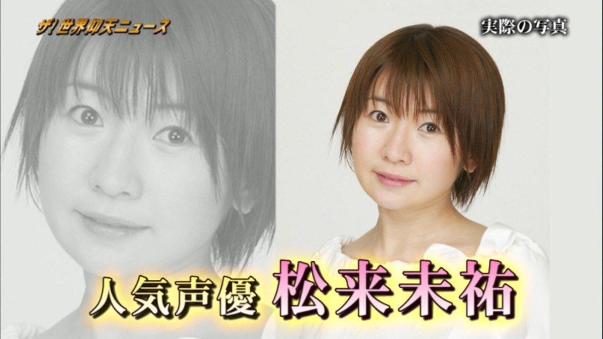 私も大好き。みんな大好き人気声優松来未祐さんが病気で亡くなられました…お仕事今までお疲れ様でした…キャラクターでは代表と