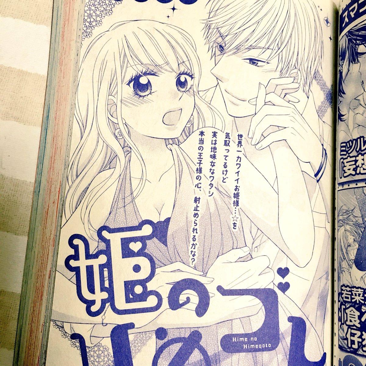 ★5月10日発売の絶対恋愛Sweet6月号に載ってます!『姫のひめゴト』周囲からは高嶺の花と思われてるけど、本当は・・・