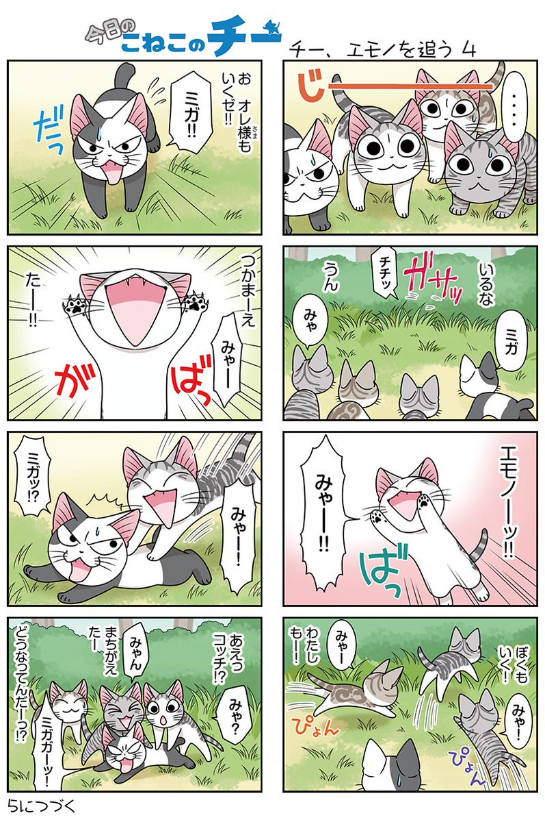 8コママンガ【今日のこねこのチー】チー、エモノを追う43DCGアニメ『こねこのチー ポンポンらー大冒険』がマンガになった