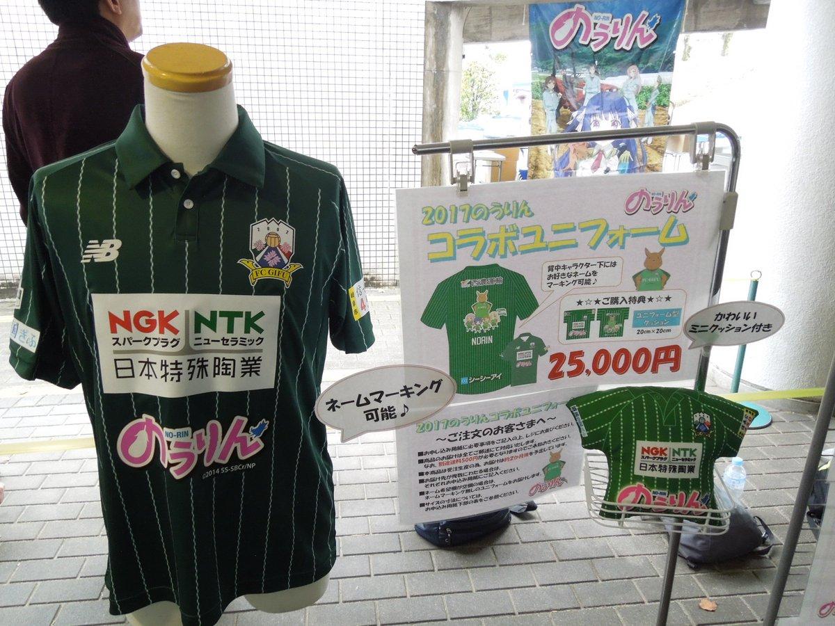 そういえば、アニメイト岐阜店でFC岐阜×のうりんのコラボユニの予約やってます価格は25000円の前払いのみで、受け取りは