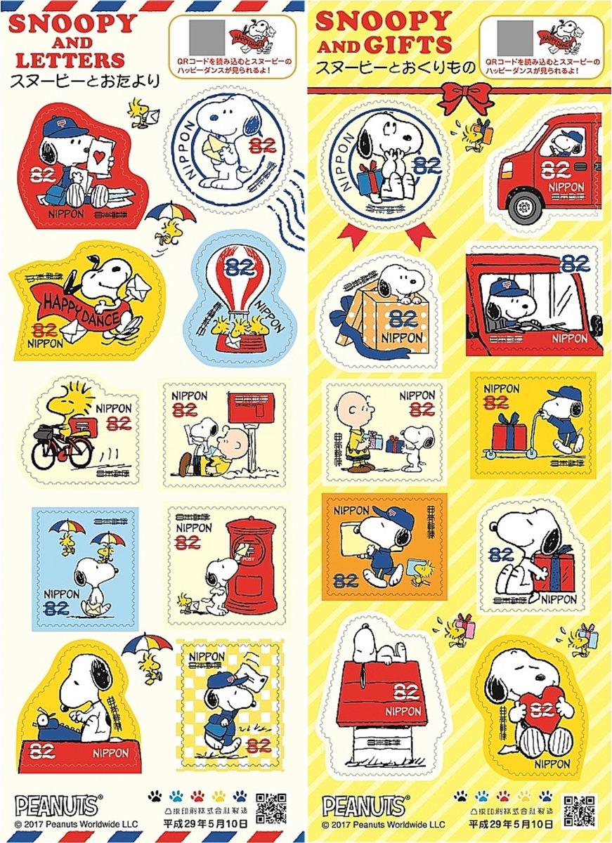 グリーティング切手「スヌーピー」が、本日5月10日(水)から全国の郵便局で発行になります。切手シートのQRコードを読み取