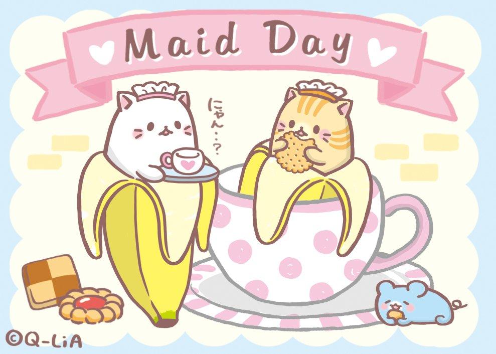 5月10日は #メイドの日  にゃ! ばなにゃがメイド喫茶のまねをして遊んでいるようです。 #ばなにゃ #bananya