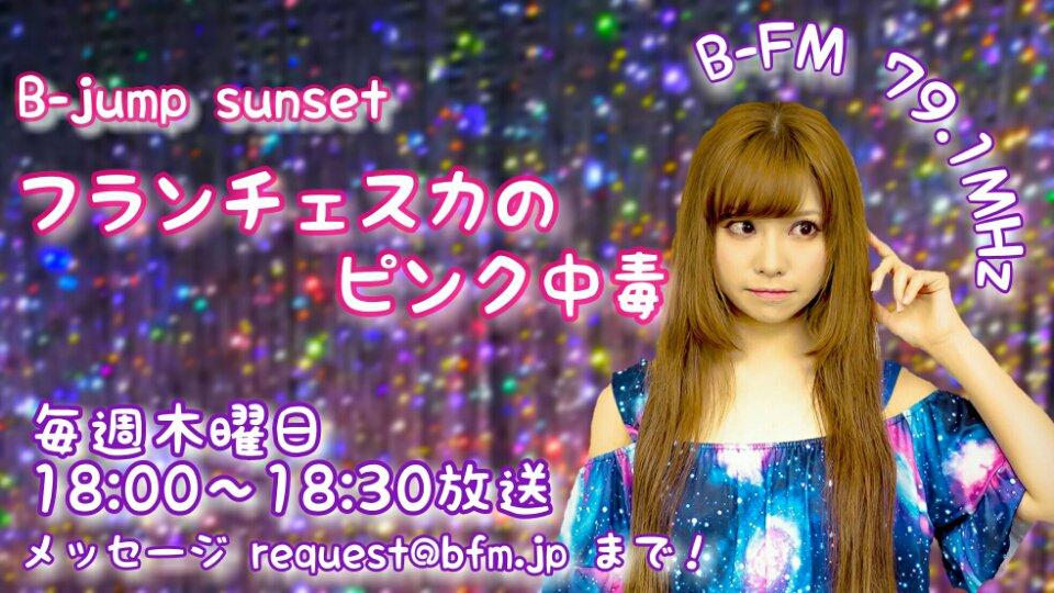 【ラジオ出演情報】B-jumpsunset『フランチェスカのピンク中毒』329回目の放送!■FM■79.1MHz■ON.