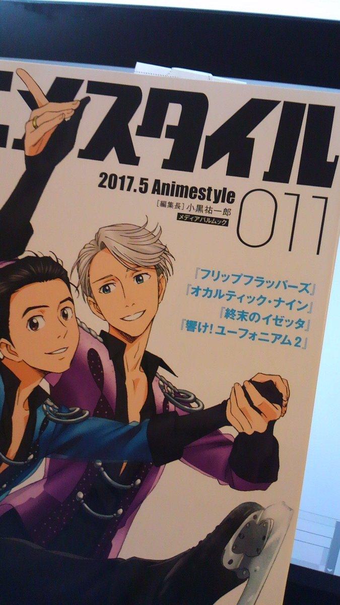 アニメスタイル11が本日発売です。フリフラに30ページ以上も割いてくださいました。読みごたえあります。和田くん、山本くん