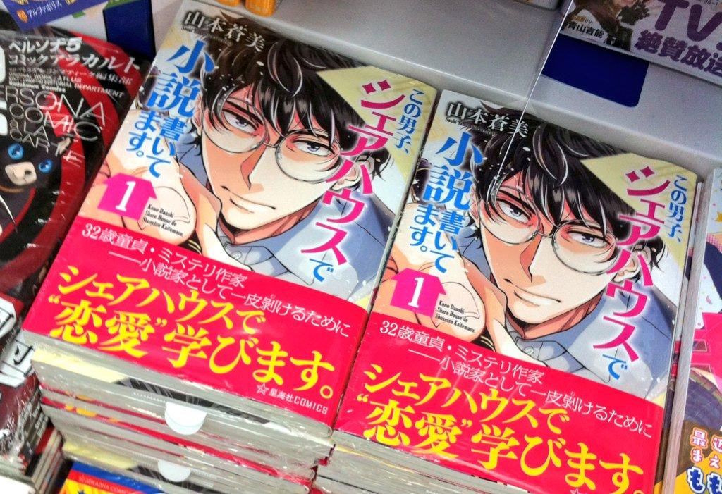 【お知らせ】本日、「この男子、シェアハウスで小説書いてます。」コミックス第1巻発売です!アニメイト池袋本店さんでパシャっ