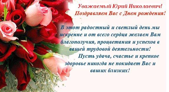 Проза поздравление коллеге с днем рождения