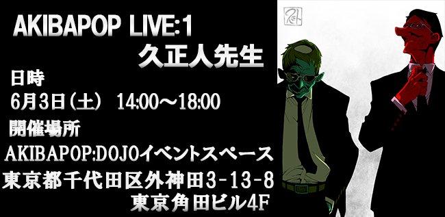 #アニメ 化もし注目された作品 #ノブナガン の現作者 #久正人 先生のライブドローイングイベントを #秋葉原 で開際‼