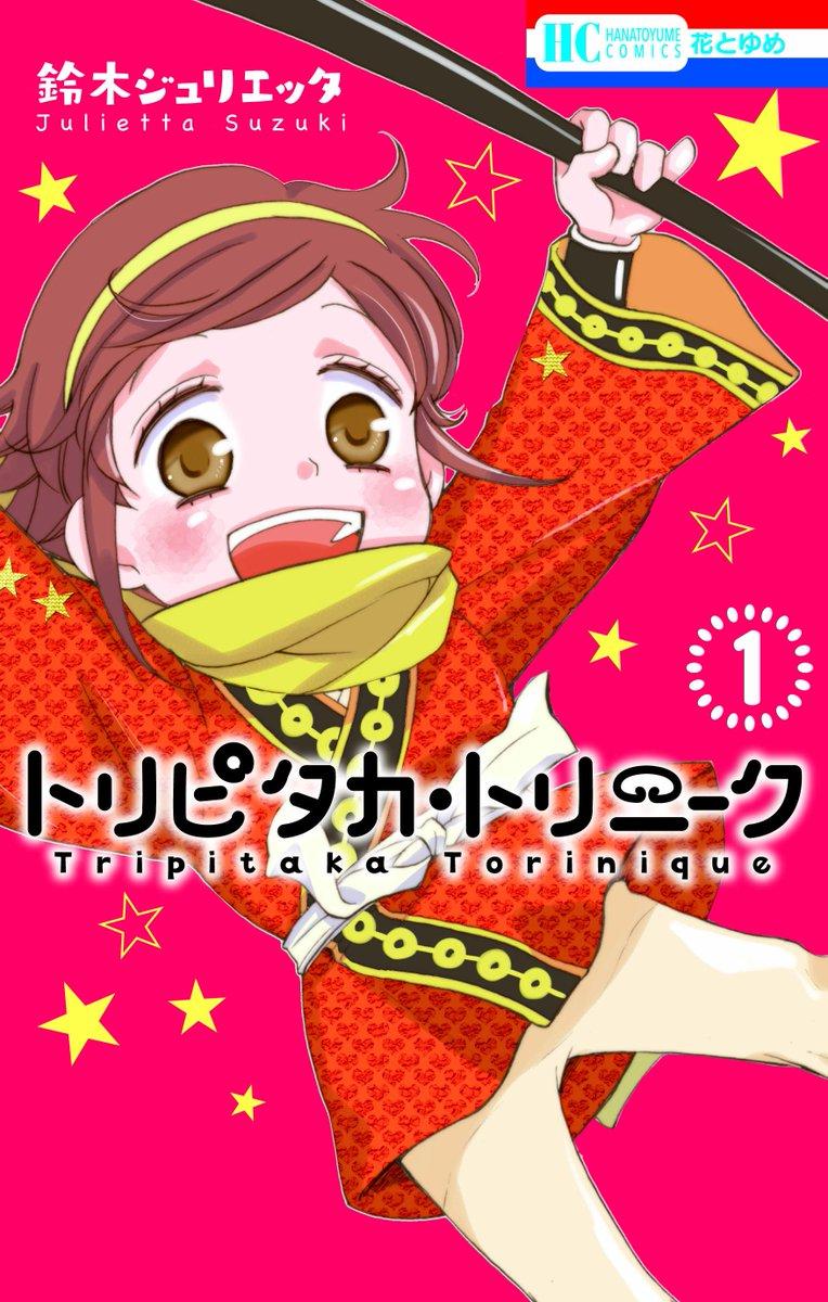 『トリピタカ・トリニーク』2017年5月19日発売!!『神様はじめました』で圧倒的人気を誇った鈴木ジュリエッタ先生の最新