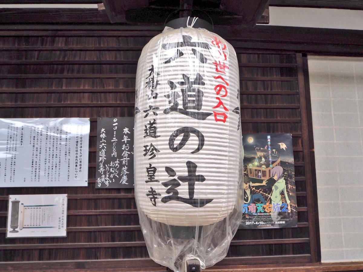 そう言えば先日、六道さんに行ったときに住職さんと有頂天家族や鬼灯の冷徹の話で盛り上がって、寺内に漫画も置いてあるし、なん