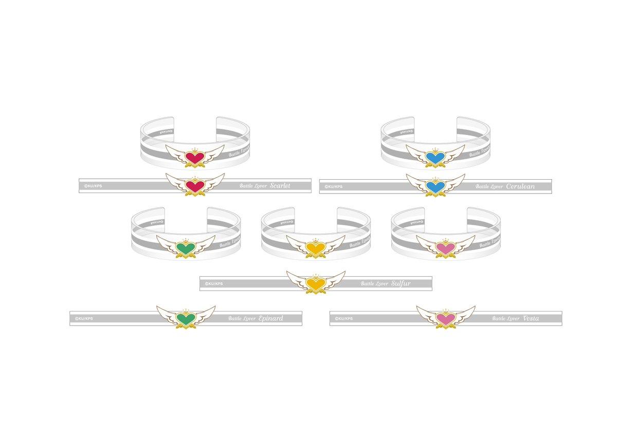 【CGライブグッズ情報】■アクリルバングル(バトラヴァ・スカーレット/セルリアン/エピナール/サルファー/ヴェスタ)各¥