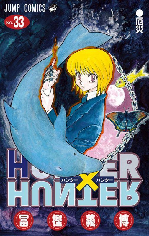 集英社に確認しました!!『HUNTER×HUNTER』最新34巻 6月26日に発売決定! - ねとらぼ  から