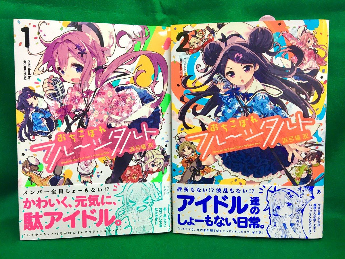 『おちこぼれフルーツタルト』第2巻、5月27日の発売に向けて第1巻の帯も新しいものを制作しました!……我ながらあまりにも