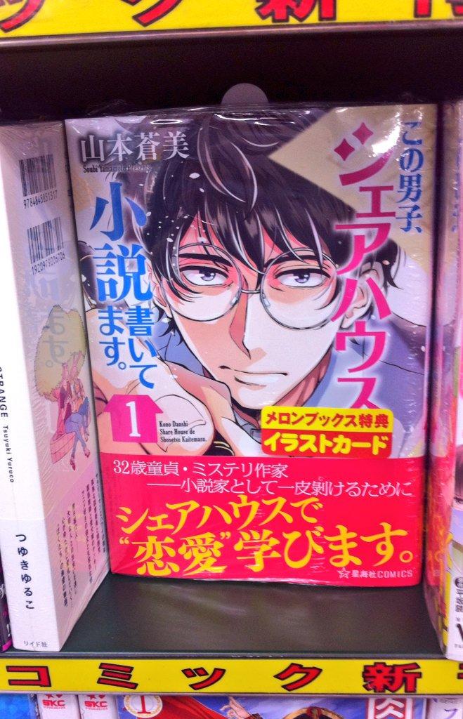 【お知らせ】本日、「この男子、シェアハウスで小説書いてます。」コミックス第1巻発売です!メロンブックス秋葉原店さんでパシ