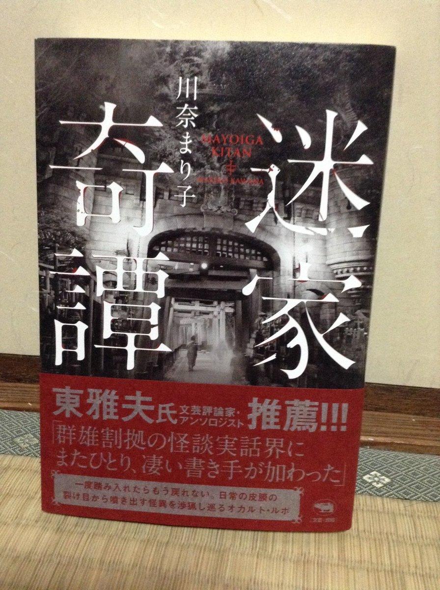 川奈まり子さんの新刊「迷家奇譚」(晶文社)読了。今回も川奈さん独特の「土地の匂い」の強い怪談実話集。土地の匂いが強いから