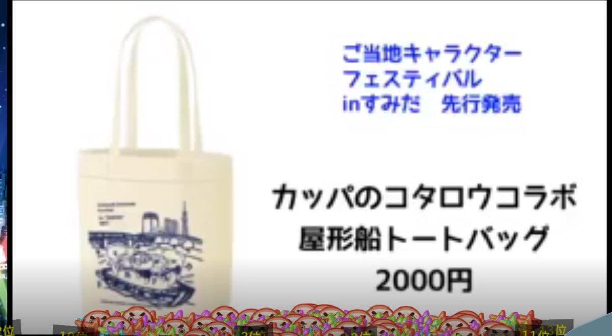 すみだといえば~シリーズ☆☆☆すみだといえば~コラボグッズ!今年はコタちゃんと隅田川をゆるりと~♪(画像デザインアップ欲