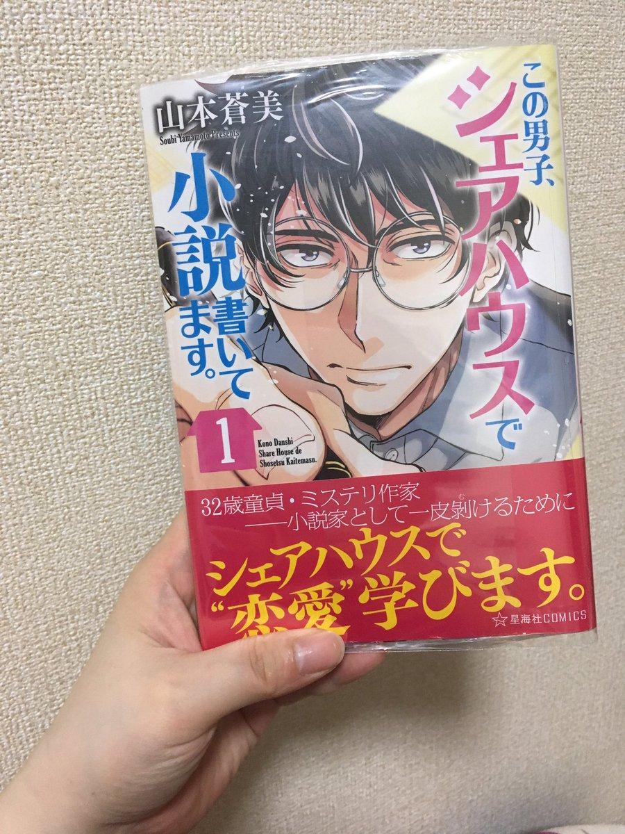 仕事終わりにGETしてきました(*≧∀≦*)蒼美監督のこの男。シリーズ、コミックス!寝る前に一気読みしちゃうぜ!#kon