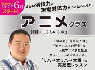 🆕アニメクラス2017年6月度生募集🆕『銀の匙』『夏目友人帳』『SHIROBAKO』等、人気アニメーション多数出演の声優