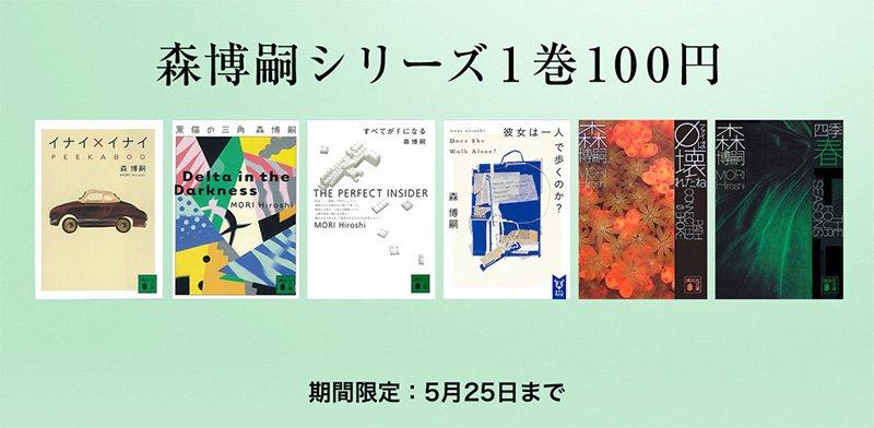 書きました→ 【iBooks Store】「森博嗣:シリーズ1巻100円」セール開催。「すべてがFになる」などの6作品を