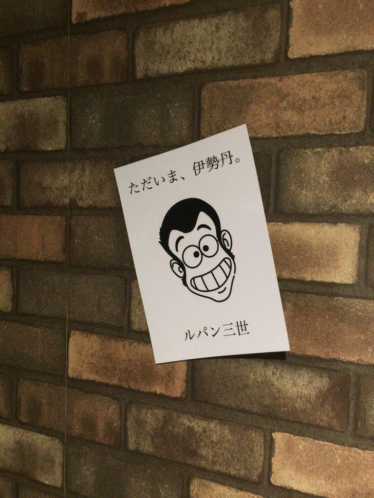新宿に続いて〜w@キョート#ルパン三世