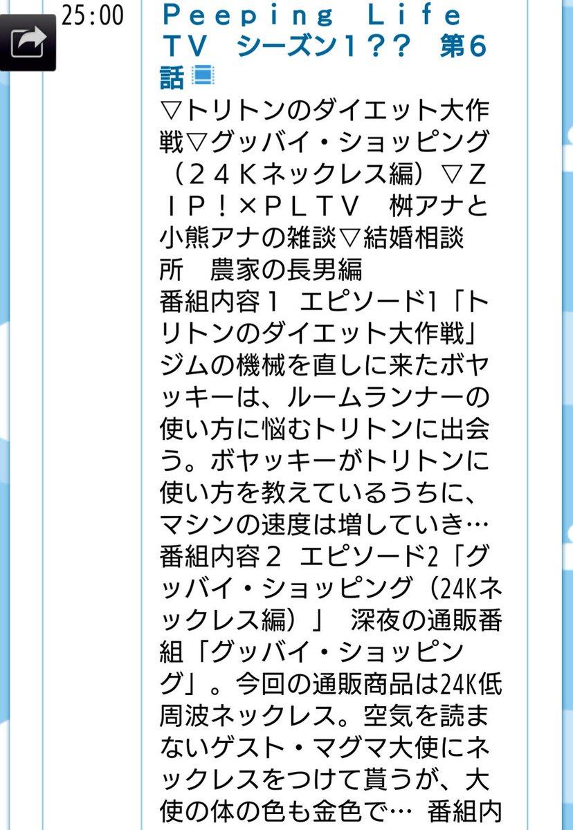 テレビ神奈川様で本日5月12日(金)25時~「Peeping Life TVシーズン1??」第6話が放送されます('-'