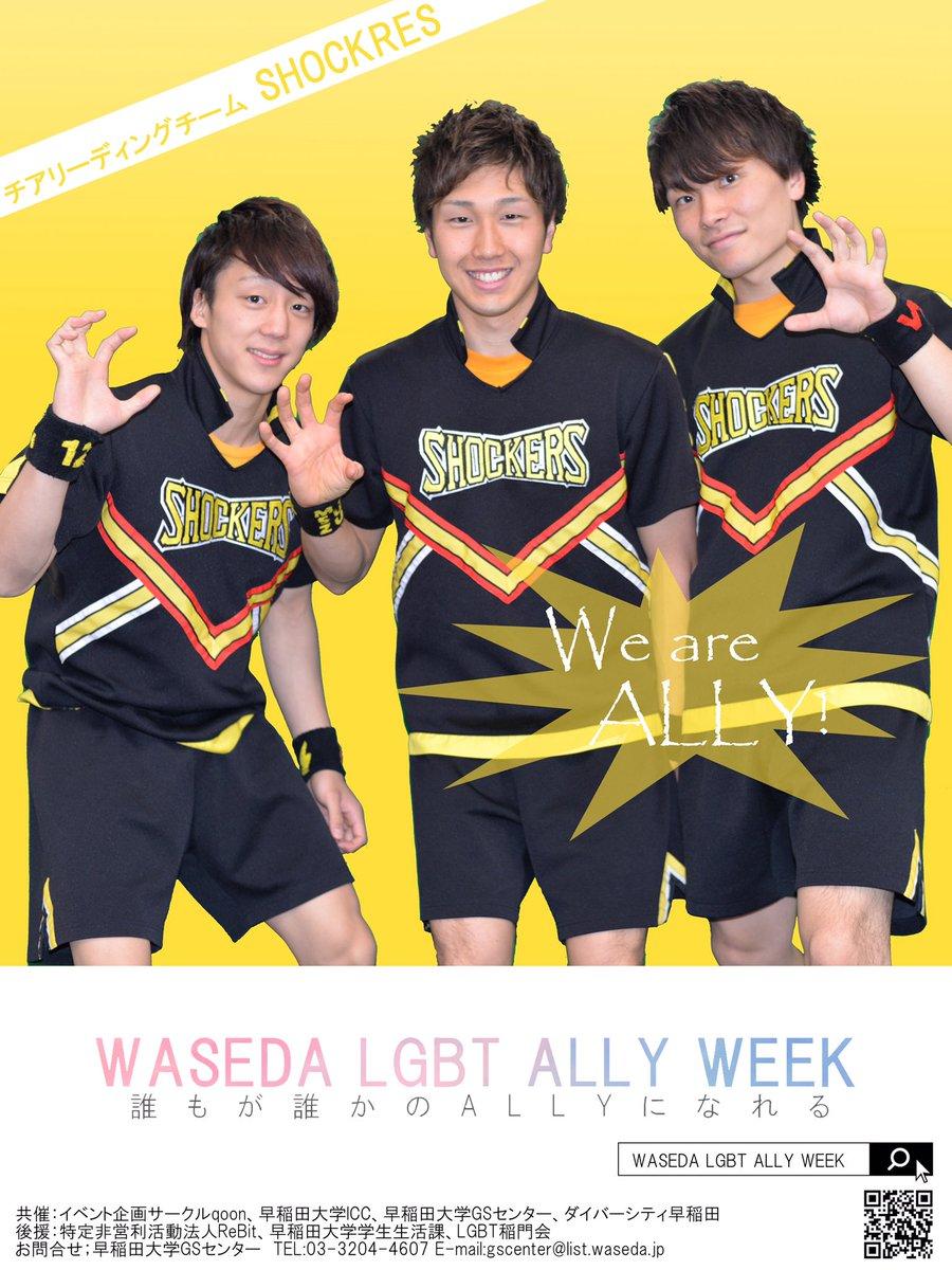 WASEDA LGBT ALLY WEEKALLY宣言ポスター①男子チアリーディングサークルSHOCKERS!( )『チ