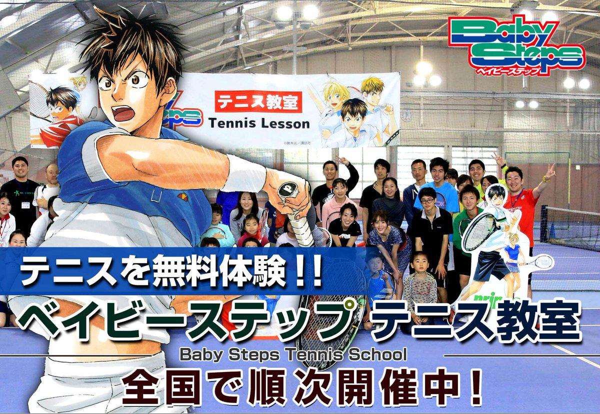 (…つづき)#テニス太郎 で放送された #ベイビーステップ テニス教室 の案内はこちら!こちらも無料でテニス体験できるの